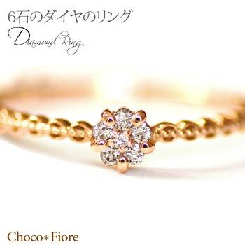 ダイヤモンドリング/K18YG/PG/WG ダイヤモンド 6石 フラワーデザインリング/リング/指輪【ジュエリー・アクセサリー】