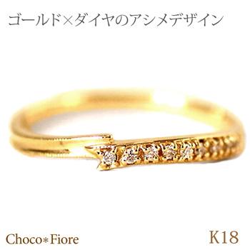 K18YG/PG/WG ゴールド ダイヤモンド リング /18金 ゴールド/指輪