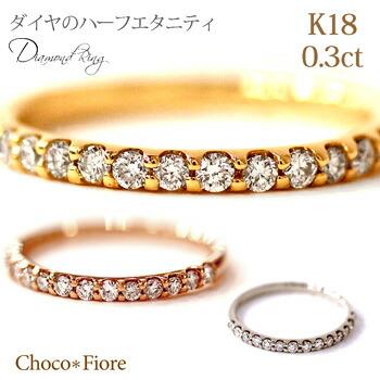 【ダイヤモンド リング】K18YG/PG/WG 0.3ct ダイヤモンド エタニティ リング【送料無料】エタニティーリング ジュエリー アクセサリー