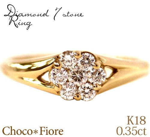 【ダイヤモンド リング】K18YG/PG/WG 0.35ct ダイヤモンド 7ストーンフラワー リング/指輪/ / ダイヤリング 代引不可 k18yg diamond ring