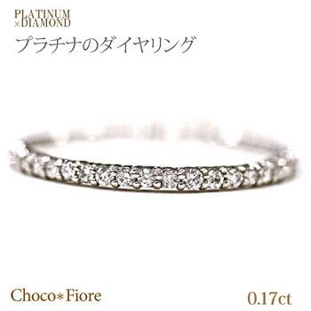 【ダイヤモンド リング】Pt900 0.17ct ダイヤモンド エタニティ リング/エタニティーリング/プラチナPt900 diamond ring 【gift_d18】【endsale_18】