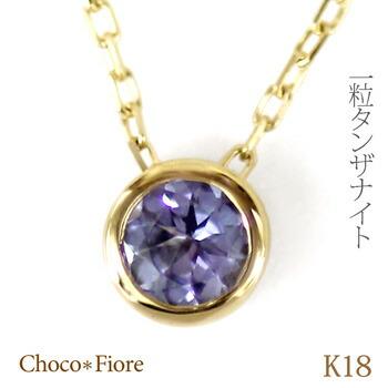 【タンザナイトネックレス】K18YG/WG/PG タンザナイト ネックレス ペンダント/一粒/ギフト/プレゼント/彼女/結婚式/誕生日 -k18yg tanzanite necklace-