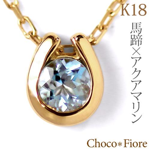 アクアマリン ネックレス アクアマリン 馬蹄 ネックレス K18YG/WG/PG アクアマリン ペンダント ホースシュー ギフト プレゼント 彼女 一粒石 結婚式 誕生日 入学式 卒業式 k18yg Aquamarine necklace
