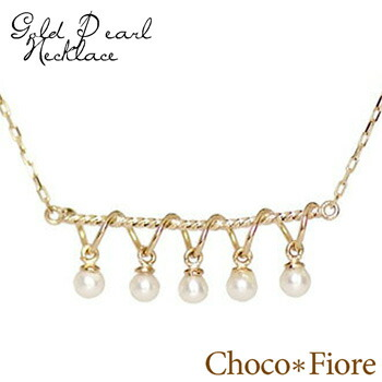 K10YG 淡水パールデザインネックレス/ ペンダント /真珠 /在庫有り/ladies yellow gold/pearl necklace【在庫限りで販売終了】