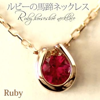 【ルビーネックレス】K18YG/WG/PG ルビー 馬蹄 ネックレス・ ルビーペンダント/ホースシュー/ギフト/プレゼント/彼女/一粒/結婚式/誕生日 二次会 7月 誕生石 -k18yg ruby necklace- 在庫有り