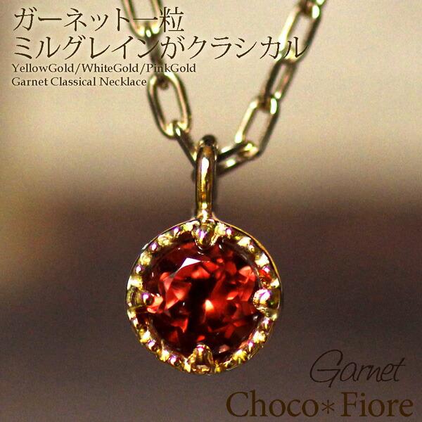 ガーネット ネックレス / K10YG/PG/WG ガーネット1粒石ペンダントネックレス(ピンクゴールド)【fashion】【ジュエリー アクセサリー】- garnet necklace