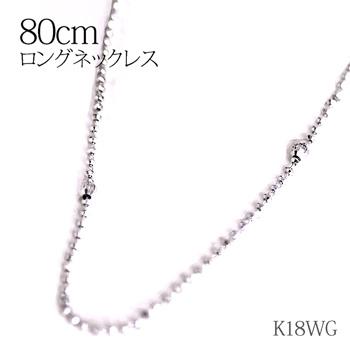 レディース ネックレス カットボール ロングネックレス K18WG ホワイトゴールド 80cm
