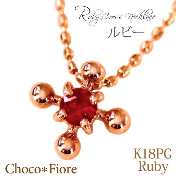 ルビー クロス ネックレス / ピンクゴールド ルビー クロス ペンダント K18PG 【ジュエリーブランドを作る工房から】diamond cross necklace