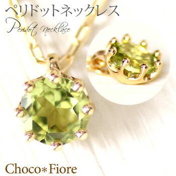 K10 YG/WG/PG ゴールド ペリドット ネックレス 4.5~5mm Peridot necklace