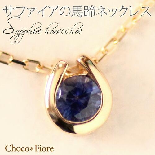 サファイア ネックレス K18YG/PG/WG サファイア 馬蹄 ネックレス ペンダント ホースシュー プレゼント 一粒 結婚式 卒業式 入学式 ブルー k18yg Sapphire necklace