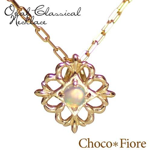 K10YG ゴールド オパール クラシカル ネックレス /ペンダント k10yg necklace