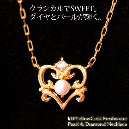 【パール ネックレス】K10YG 淡水 パール ダイヤモンド クラシカル ハート ネックレス 結婚式 誕生日 プレゼント 真珠 レディース