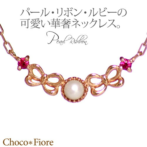 K10PG タンスイ パール・ルビー リボン ネックレス ペンダント -k10yg necklace