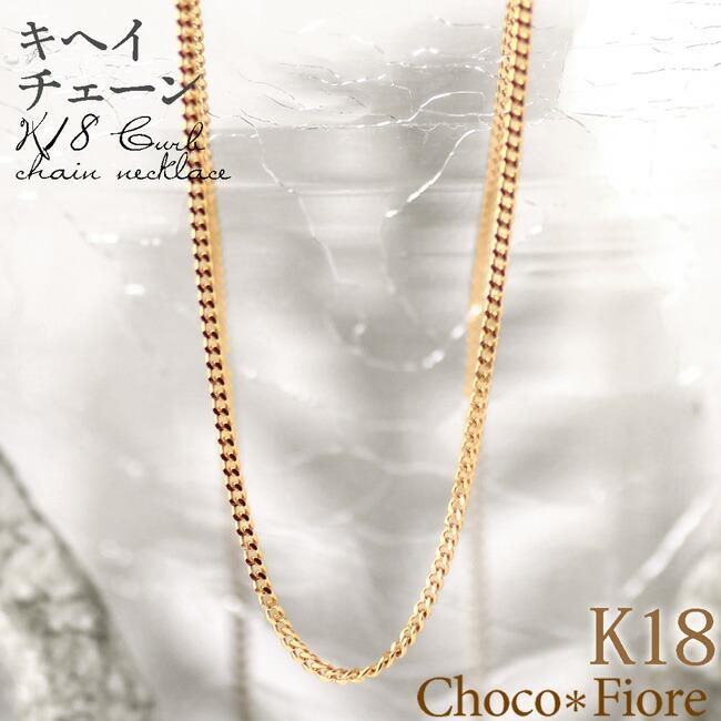 18金 ネックレス 喜平 チェーン K18 キヘイチェーン ネックレス 50cm K18YG/PG/WG 18k レディース シンプル 幅1~1.1mm 2.8g前後