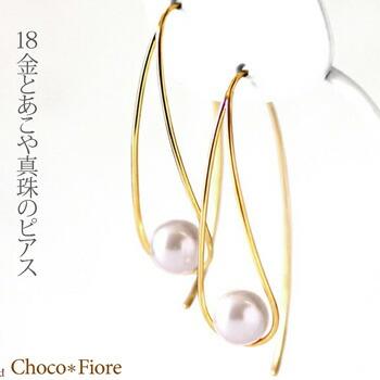 K18YG/WG ゴールド 約6.0~6.5mm アコヤ パール デザイン ピアス/ 真珠/フック ピアス/18金 ゴールド/ ladies pierce