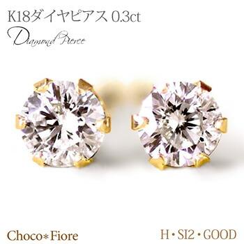 【ダイヤモンド ピアス】 K18YG/PG/WG 計0.3ct(0.15ct×2)ダイヤ 6本爪 スタッド ピアス H・SI2・GOOD /カード鑑別書付