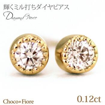 ダイヤモンドピアス/K18ゴールド/K18YG/PG/WG 0.12ct ダイヤモンド ミル打ち ピアス /18金/スタッド/一粒石ピアス/誕生日 結婚記念日 プレゼント に/アクセサリー diamond pierce