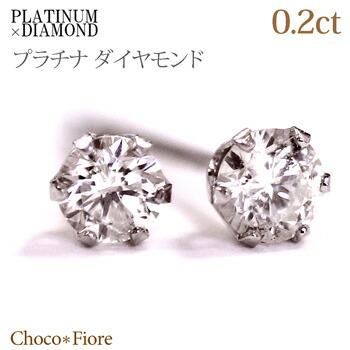 Pt900 プラチナ 計0.2ct ダイヤモンド ピアス/一粒ピアス/プレゼント 贈り物 誕生日 結婚記念日 【ジュエリー・アクセサリー】-ladies pierce platinum