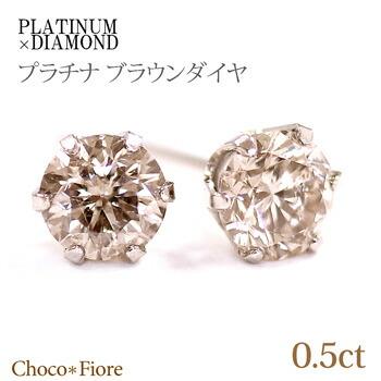 Pt900 プラチナ 計0.5ct シャンパンブラウン ダイヤモンド ピアス/一粒ピアス/プレゼント 贈り物 誕生日 結婚記念日 【fashion】【ジュエリー・アクセサリー】-ladies pierce platinum