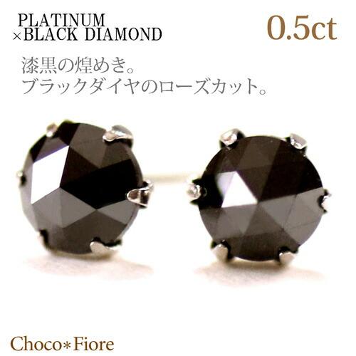 ブラック ダイヤモンド プラチナ 計0.5ct ローズカット ブラックダイヤ ピアス Pt900 一粒ピアス -ladies pierce platinum 在庫有り