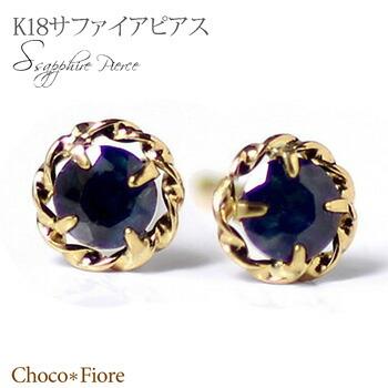 ネイビーブルーのサファイア ピアス メール便可 k18 sapphire pierce ladies K18 スタッド 爆安プライス 予約販売 在庫有り ブルー クラシカル サファイア