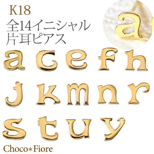 【イニシャル ピアス】K18YG/PG/WG イニシャル ピアス レタード ※1コ(片耳ピアス)/プレゼント 贈り物 誕生日 在庫有り