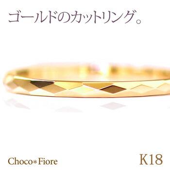 ピンキーリング 【K18 リング】K18YG/PG/WG ミラーカット リング/カットリング/指輪/ピンキーリング k18yg ring