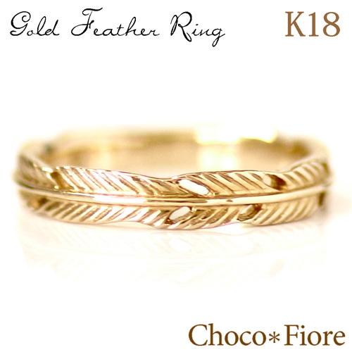 K18 ゴールド フェザー リング /指輪/リング/18k