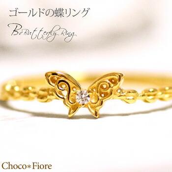 ダイヤモンド 蝶 パピヨンデザイン リング K10 YG/PG/WG ゴールド 指輪 レディース
