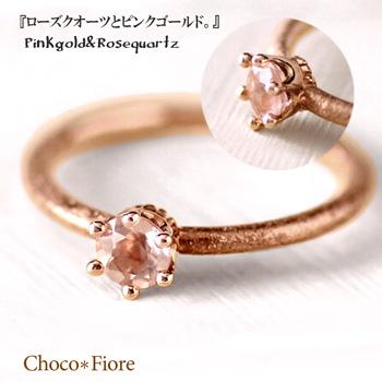 ローズクオーツ クラシカル リング K10 PG YG WG 【アンティーク 風 リング 指輪】Rose quartz ring