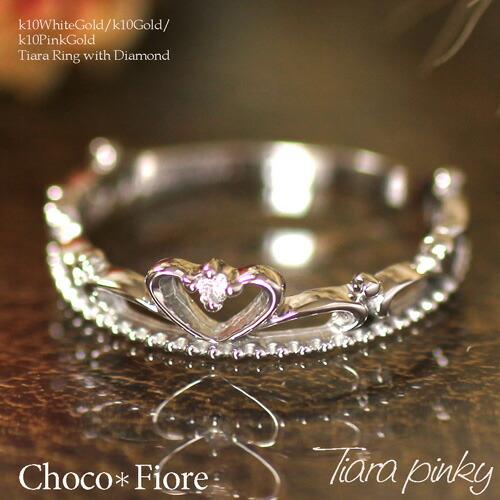 どこから見ても可愛い 美人リング K10 ピンキーリング 小指指輪 ついに入荷 アンティーク風リング 指輪 K10WG クラウン クラシカル ティアラ ダイヤモンド プリンセス 王冠 ホワイトゴールド お気にいる