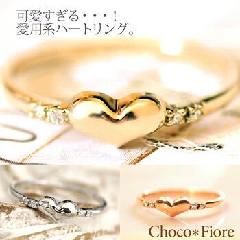 レディース 送料無料/新品 リング 指輪 ハート ダイヤモンド ぷっくり アクセサリー 4石 K10 5%OFF ジュエリー