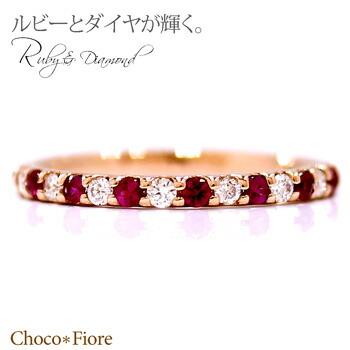 K18PG 0.18ct ルビー 0.13ct ダイヤ ダイヤモンド リング/ギフト/プレゼント/彼女/結婚式/卒業式/入学式 記念日 18金ピンクゴールド/指輪/レディース