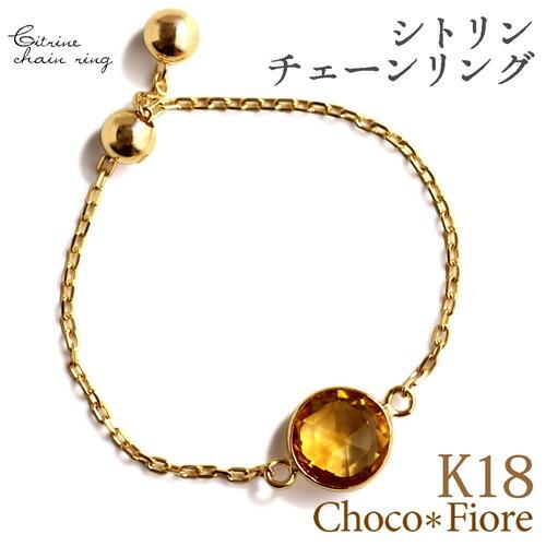 シトリン チェーン リング 指輪 レディース K18 チェーンリング 一粒 18金 華奢 お洒落 黄水晶 11月誕生石