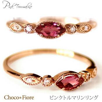 18金ゴールド ピンクトルマリンリング 【送料無料】 カラーストーンリング 指輪
