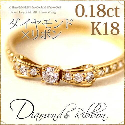 【スーパーSALE 50%OFF】 リボン リング ダイヤモンド リング 0.18ct 18金 K18 ジュエリー アクセサリー レディース 指輪 リング 大人 可愛い リボン プレゼント