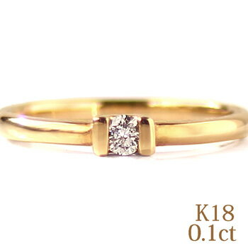 ダイヤモンド リング K18YG/PG/WG 0.10ct ダイヤモンド 一粒石 挟み留め リング/ 指輪/リング 18金 ダイヤ リング【ダイヤ】 送料無料/k18wg /diamond ring