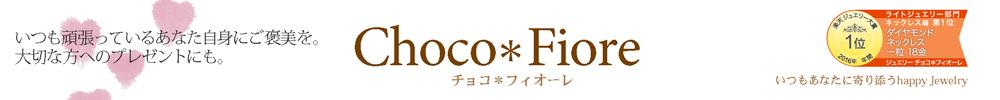 ジュエリー チョコ*フィオーレ:素敵な、可愛いジュエリー。元東証一部上場バイヤーが選りすぐってご紹介。