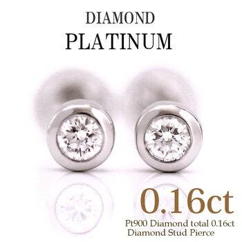 Pt900 プラチナ 計0.16ct ダイヤモンド ピアス 一粒 スタッドピアス フクリン 留め 送料無料/-diamond pierce