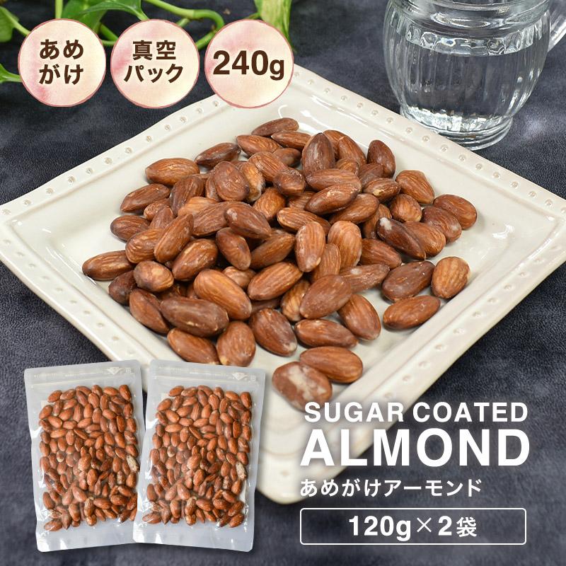 高級 アーモンドであるエクストラNo1 USDA規格 大注目 に水あめをコーティングしたちょっとオシャレなお菓子です 素材の味を大切にした薄いコーティングで 日本正規代理店品 上品な甘さです あめがけアーモンド 240g 飴がけ あめがけ アーモンド 1000円ポッキリ 《送料無料》 ポイント消化 120g×2袋