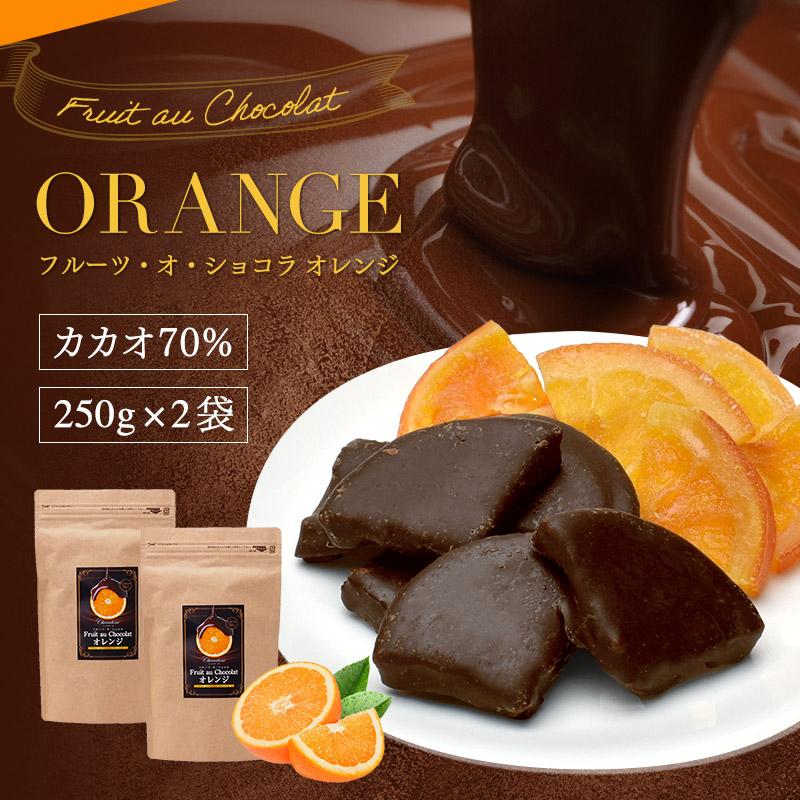 甘酸っぱいオレンジのドライフルーツにほろ苦いカカオ70%チョコレートをかけました チョコレート フルーツ オ ショコラ 激安☆超特価 オレンジ ドライフルーツ チョコがけ お気にいる 500g 送料無料 ハイカカオ エンローバーチョコレート カカオ70% 敬老の日 250g×2袋 ※半分にリニューアル 敬老