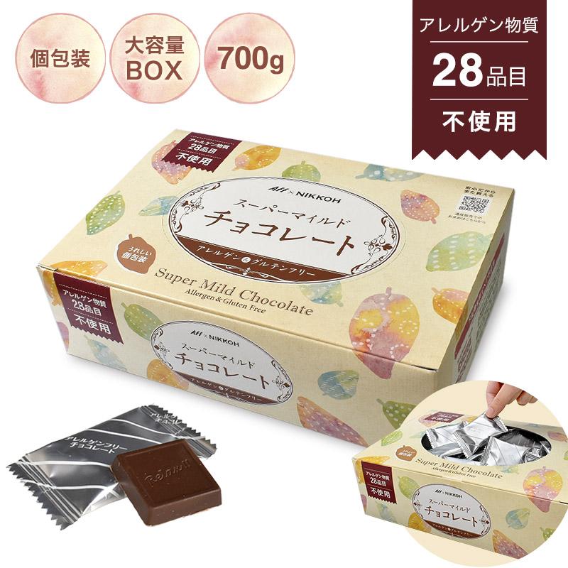 子供も大人も美味しく食べられるスーパーマイルドチョコレートが食べやすいBOXに おやつに お配り用に みんなに安心のアレルゲンフリー アレルギー対応 アレルゲンフリー スーパーマイルドチョコレート ボックス入り 700g 特定原材料28品目 不使用 アレルゲンカット 敬老 おかし 新作アイテム毎日更新 お菓子 チョコレート 売れ筋ランキング 毎日チョコレート カカオマス 敬老の日 個包装 孫の日 孫 配る グルテンフリー