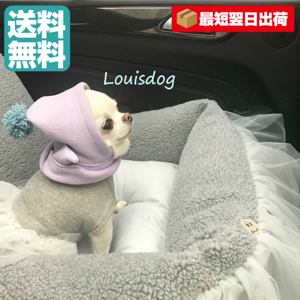 【Louisdog ルイスドッグ】セレブ 犬用品 犬用ベッド ドライビング ベッド Driving Kit TOTO 送料無料 ドライブ 車