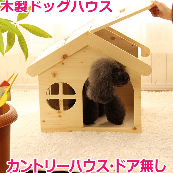 犬 ハウス ベッド 犬小屋 ドッグハウス 木製 ハンドメイド かわいい 室内用 ペットハウス カントリー家具 オリジナル ケージゲージ ドッグ ハンドメイド 小型犬 送料無料 日本製 ハンドメイド ちわわ 北海道産 手作り 犬用ハウス