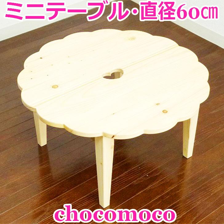 ちゃぶ台 折りたたみ ミニテーブル ローテーブル ハート かわいい おしゃれ ハンドメイド カントリー家具 パイン材 無垢材 木製 座卓 センターテーブル 折り畳み式 折り畳み 円卓 丸 軽い ミニ
