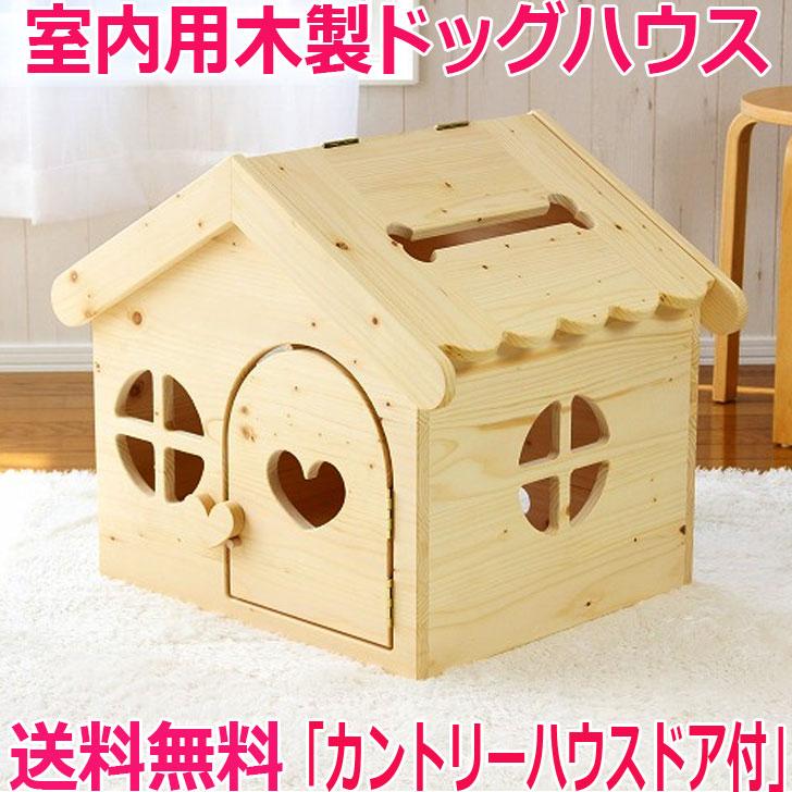 犬 ハウス ベッド 犬小屋 ドッグハウス 木製 ハンドメイド かわいい 室内用 ペットハウス カントリー家具 オリジナル ケージ ゲージ ドッグ ハンドメイド 小型犬 送料無料 日本製 ハンドメイド ちわわ ドッグハウス 犬の家 ヨーキー ダックス