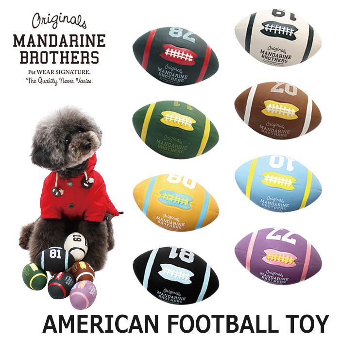 マンダリンブラザーズからアメフトのボールをデザインしたお洒落なラテックストイ 噛んだり踏んだりすると音が鳴るのでワンちゃんのハートを鷲掴み 犬のおもちゃ 犬用おもちゃ オンラインショッピング ボール ラテックス ラバートーイ 超小型犬 小型犬用 犬用品 犬 毎日がバーゲンセール ペットグッズ オモチャ MANDARINE FOOTBALL TOY BROTHERS おもちゃ犬用 AMERICAN ペット用品 ペット