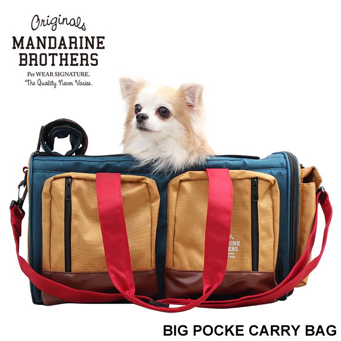 トイプードルやチワワなどの小型犬用のおしゃれなキャリーバッグ、ショルダーやトートなど幅広く教えて!
