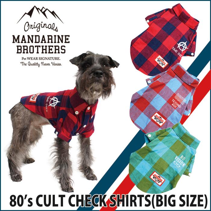 【犬 服】チェックシャツ 小型犬 ドッグウェア チワワ トイプードル ミニチュアダックス【犬服】MANDARINE BROTHERS.80sCultCheckShirts(BigSize)