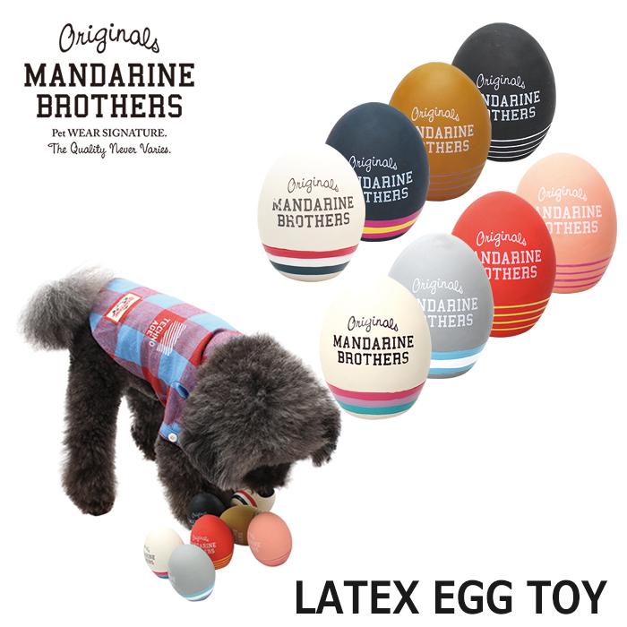 マンダリンブラザーズからたまごの形をデザインしたシンプルでお洒落なラテックストイが登場♪噛んだり踏んだりすると音が鳴るのでワンちゃんのハートを鷲掴み!! 犬のおもちゃ たまご 卵 犬用おもちゃ ラテックス(ラバートーイ) 超小型犬 小型犬用 犬用品 犬 ペット ペットグッズ ペット用品 オモチャ 犬用おもちゃ たまごちゃん MANDARINE BROTHERS / LATEX EGG TOY